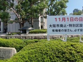 住民投票が告示され、大阪市役所前に、投票を呼びかける看板が設置された=10月12日午前、大阪市北区