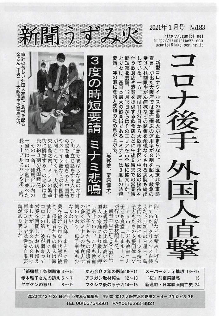 新聞うずみ火2020年12月号
